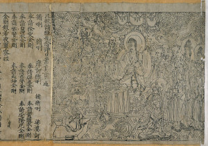 Page du Sutra du Diamant - British Library, London