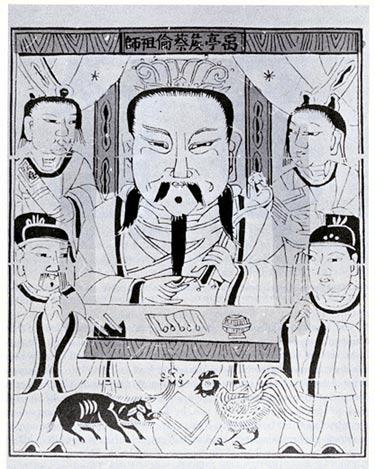 Cai Lun (Ts'ai Lung), saint patron de la fabrication du papier. Auteur inconnu